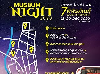 Shuttle Bus Route Announcement