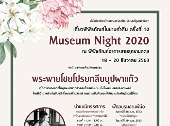 Museum Night 2020: 'The Flora Flew from the Wind' Exhibition