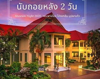 นับถอยหลัง 2 วัน!!!  Museum Night 2020