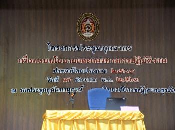 อาจารย์ ดร.พีระพล  ชัชวาลย์ รักษาราชการแทนผู้อำนวยการสำนักศิลปะและวัฒนธรรม พร้อมด้วยบุคลากร เข้าร่วมประชุมมอบนโยบายประจำปี 2564