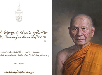 On occasion of New year 2021, His Holiness the Supreme Patriarch gave a New Year blessing.