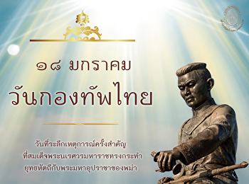 Royal Thai Armed Forces Day