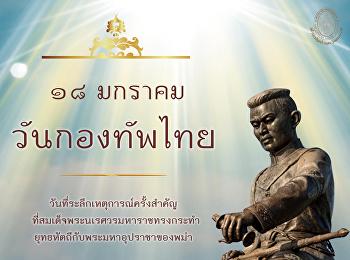 ๑๘ มกราคม – วันกองทัพไทย