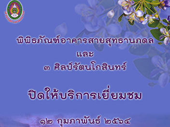 Sai Suddha Nobbhadol Building Museum and 3 Silapa Rattanakosin Resource Center closed on February 12nd, because of Chinese New Year holidays.