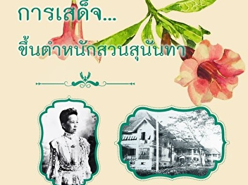 Online Museum with OAC (Part 2): Moving to Reside at Suan Suanandha
