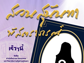 """Get Ready for the Special Activity of OAC """"Suan Sunandha-Pastrapon"""""""
