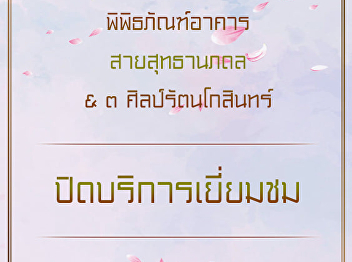 Sai Suddha Nobbhadol Building Museum and 3 Silapa Rattanakosin Resource Center closed on February 26th, because of Magha Puja Day.