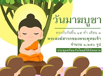 Cultural Learning Resource (Part 1): Magha Puja Day