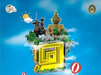 Thonburi History Challenge 2021