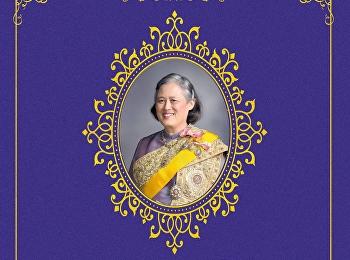 วันที่ 2 เมษายน วันคล้ายวันพระราชสมภพของสมเด็จพระเทพรัตนราชสุดาฯ สยามบรมราชกุมารี