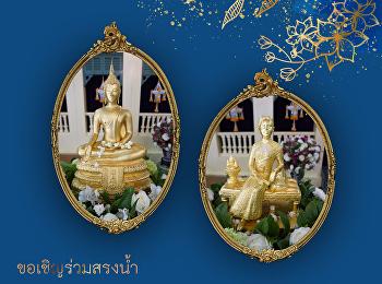 ลงทะเบียนเข้าร่วมกิจกรรม สรงน้ำพระพุทธสุนันทากร และพระรูปหล่อสมเด็จพระนางเจ้าสุนันทากุมารีรัตน์ฯ