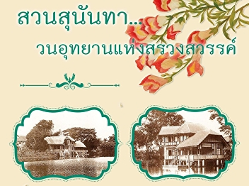 Online Museum with OAC (Part 5): Suan Sunandha: Heaven Palace