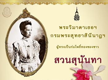 พิพิธภัณฑ์ออนไลน์ : ตอนที่ ๙ พระวิมาดาเธอ พระองค์เจ้าสายสวลีภิรมย์ กรมพระสุทธาสินีนาฏ ปิยมหาราชปดิวรัดา ผู้ทรงเป็นร่มโพธิ์ทองของชาวสวนสุนันทา