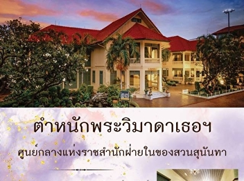 Online Museum with OAC (Part 11): H.H. Princess Sai Savalibhiromya Mansion, Centre of Royal Inner Court