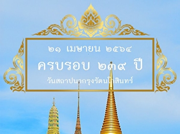 Online Museum with OAC (Part 12): 239th Year's Anniversary of Rattanakosin Kingdom
