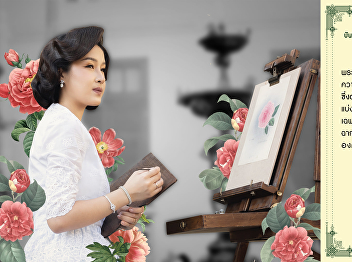 """""""Time's Journal: The Flowers in Paintings"""" Part V"""