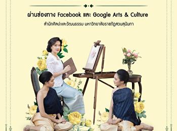 """สำนักศิลปะและวัฒนธรรม มหาวิทยาลัยราชภัฏสวนสุนันทาเชิญชมนิทรรศการศิลปวัฒนธรรมออนไลน์ """"บันทึกกาลเวลา ดอกไม้ในภาพเขียนสีน้ำ"""""""