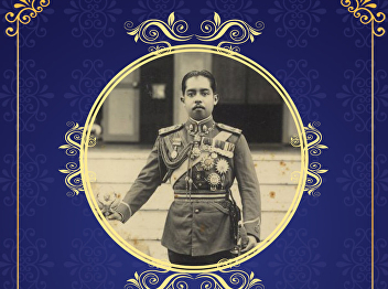 Online Museum with OAC (Part 17): Prince Asdang Dejjavudh Memorial Day