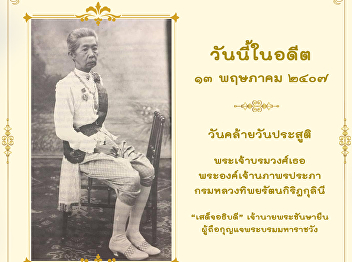 Online Museum with OAC (Part 18): Prince Asdang Dejjavudh Memorial Day