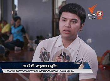 รองผู้อำนวยการสำนักศิลป์ร่วมเผยแพร่ศิลปะการรำโนรา ผ่านสถานีโทรทัศน์ไทยพีบีเอส