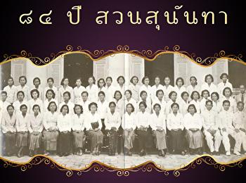 84th Anniversary of Suan Sunandha