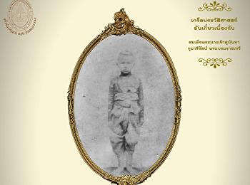พิพิธภัณฑ์ออนไลน์ ตอนที่ ๒๐ : เกร็ดประวัติศาสตร์ อันเกี่ยวเนื่องกับ สมเด็จพระนางเจ้าสุนันทากุมารีรัตน์ พระบรมราชเทวี