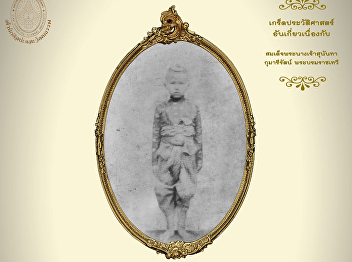 Online Museum with OAC (Part 20): In Memorial occasion of H.M. Queen Sunandha Kumariratana  Her Royal Highness Princess of King Rama IV