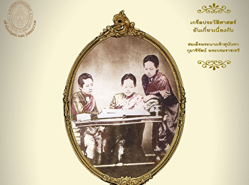 Online Museum with OAC (Part 21): In Memorial occasion of H.M. Queen Sunandha Kumariratana