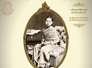 Online Museum with OAC (Part 22): In Memorial occasion of H.M. Queen Sunandha Kumariratana   The Queen Consort of King Rama V