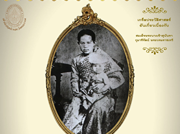 Online Museum with OAC (Part 23): In Memorial occasion of H.M. Queen Sunandha Kumariratana  Her Royal Highness Princess Sunandha Kumariratana's First daughter
