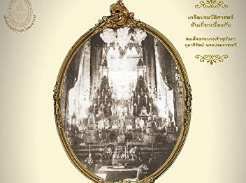 Online Museum with OAC (Part 24): In Memorial occasion of H.M. Queen Sunandha Kumariratana  The Passing Away of Her Majesty Queen Sunandha Kumariratana