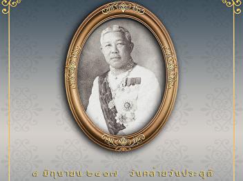 Online Museum with OAC (Part 25): Prince Kitiyakara Voralaksana Memorial Day