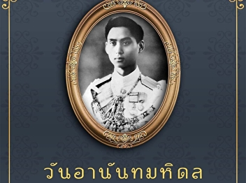 Online Museum with OAC (Part 26): In Remembrance of King Ananda Mahidol
