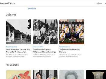 ๒๓ ก.ค. นี้!!! เตรียมพบกับ แหล่งเรียนรู้ศิลปวัฒนธรรมสวนสุนันทา บนแพลตฟอร์ม Google Arts&Culture