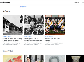 SSRU Exhibition on Google Arts and Culture will be launched on July 23rd. Please stay tuned!