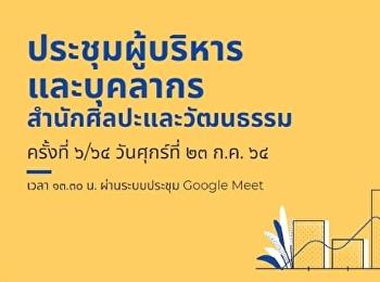 ทีมบริหารสำนักศิลป์ประชุมบุคลากร ผ่าน Google Meet  ปรับแผนงานสอดรับสถานการณ์ COVID-19