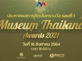ผ่านเข้ารอบสุดท้าย!!! พิพิธภัณฑ์อาคารสายสุทธานภดล สวนสุนันทา ในการประกวด Museum Thailand Awards 2021