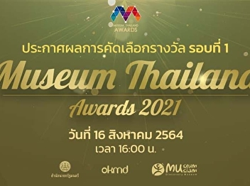 SSRU is through for the Final Round  on Museum Thailand Awards 2021