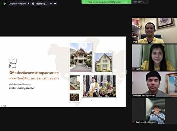 สำนักศิลป์ ประชุมเตรียมเข้าสัมภาษณ์ รอบสุดท้าย!!! ในการประกวด  Museum Thailand Awards 2021