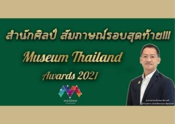 สำนักศิลป์ เข้าสัมภาษณ์รอบสุดท้าย!!! การประกวด Museum Thailand Awards 2021