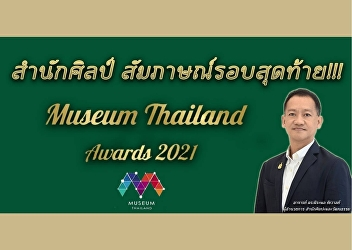 OAC is on the Final Round Interview Museum Thailand Awards 2021
