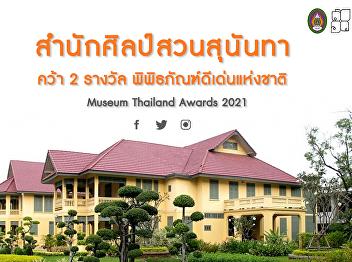 OAC, SSRU Wins 2 Outstanding  Museum Thailand Awards 2021