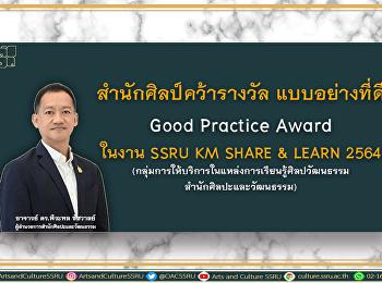 สำนักศิลป์คว้ารางวัล Good Practice Award ในงาน SSRU KM SHARE & LEARN 2564