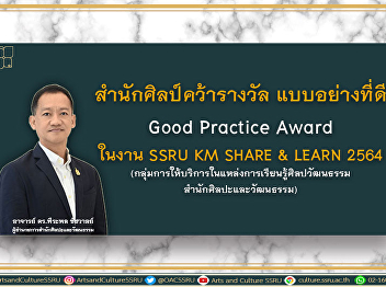 OAC Wins Good Practice Award on Knowledge Management (KM)