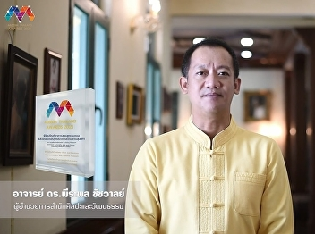 SSRU is one of the 10 favorite museums in Museum Thailand Popular Vote 2021.
